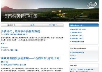 I2m_intel_chinablog_2
